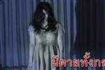 ผีตายทั้งกลม ผีสุดสยองของเมืองไทย