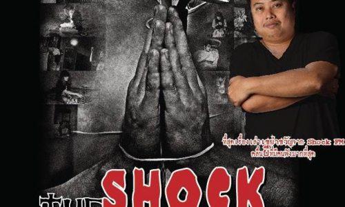 เดอะช็อค รายการผียอดนิยมของเมืองไทย